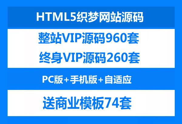 DEDE58终身会员网站源码VIP源码 织梦商业模板 PC+手机+自适应
