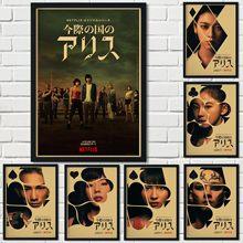 Japonês thriller suspense série tv alice na fronteira família parede bar café estilo retro kraft papel cartaz adesivo de parede a150