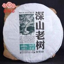Cake Shen Raw-Pur-Erh Haiwan Lao 500g Premium Shan 181 Batch Remote-Mountain-Old Tree-Shu-