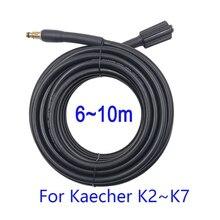 6 ~ 10 متر جهاز تنظيف يعمل بالضغط العالي خرطوم الأنابيب الحبل آلة غسل سيارات تنظيف المياه خرطوم تمديد خرطوم المياه ل Karcher ماكينة تنظيف بالضغط