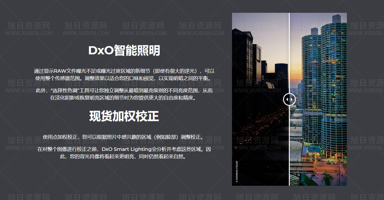 VIP资源-照片后期处理软件DxO PhotoLab 3.3.0 Build 4391 中文汉化版(13)