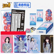 Youth With You 2 Star Dream Toys Hobbies Hobby Collectibles Game Collection Anime Cards
