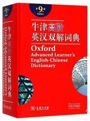 Oxford erweiterte lernenden der Englisch-Chinesisch wörterbuch 9th edition