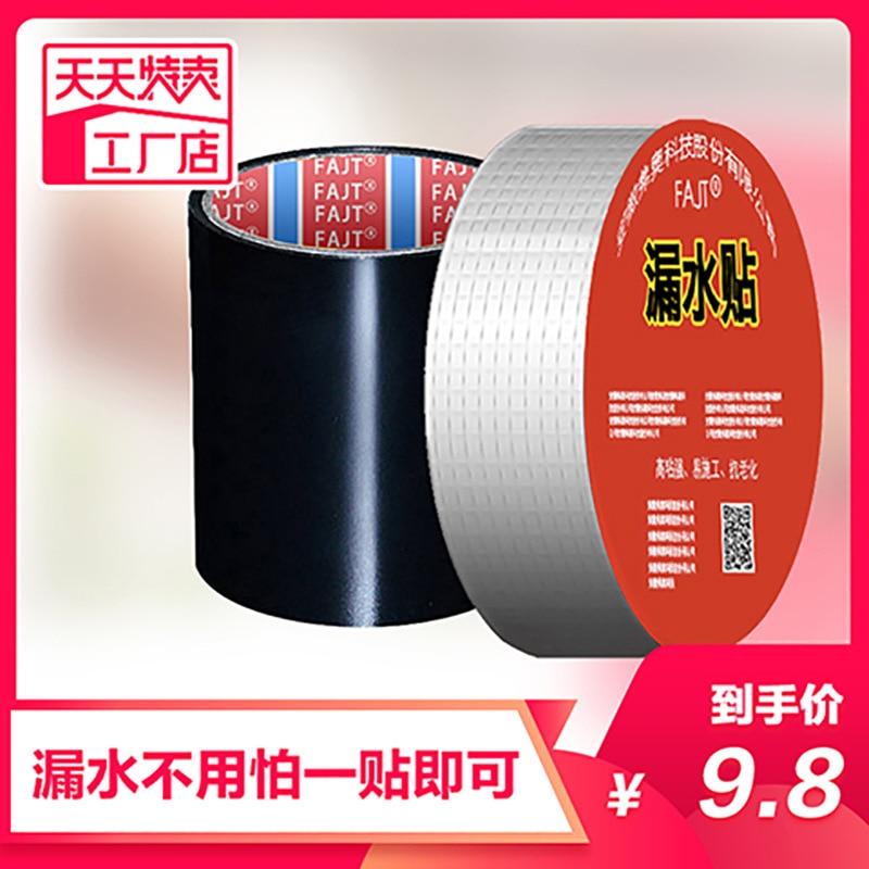 Fajt Waterproof Tape Trap Strong Leak-Proof Sealing Plugging High Viscosity Sealed PVC Water Pipe Leak Repair Bandage