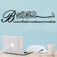 Мусульманские виниловые настенные наклейки для гостиной столовой