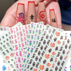 New 3D Nail Stickers Dragons Design Adhesive Water Transfer Stickers DIY Nail Art Decoration Manicure Salon Acrylic Tips Tool