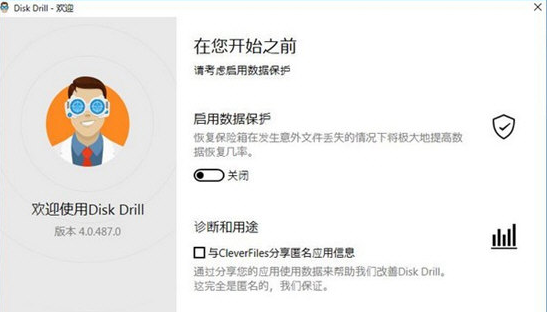 DiskDrill Pro v4.0.520.0 已激活绿色版(数据恢复)