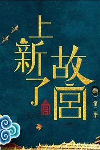 上新了·故宫第二季[更新至20191122期]