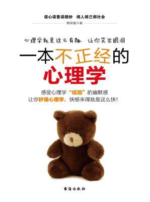 《一本不正经的心理学》蔡荣【文字版_PDF电子书_下载】