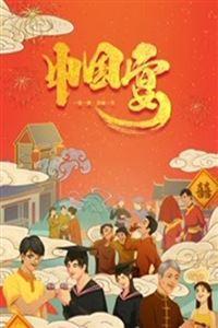 中国宴[第02集]
