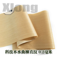 2pcs L:2.5Meters Width:600mm Thickness:0.2mm Technology Water Bent Willow Pattern Wood Skin Solid Wood