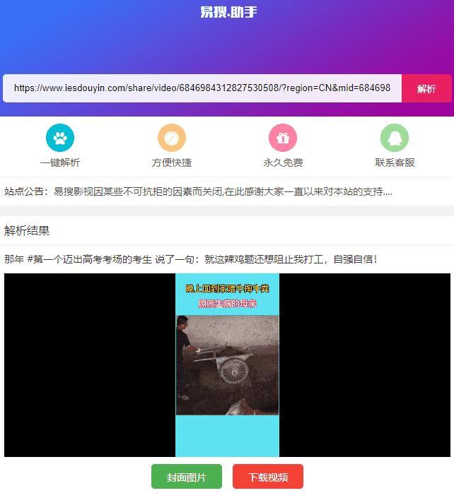 易搜短视频无水印解析网站源码