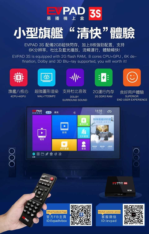 ТВ-приставка Evpad3s Evpad 3 s, 2 G DDR3 + 8G EMMC, 8 ядер, HDMI 2,0, 4 K, 1080 P, Bluetooth, Android, 2019