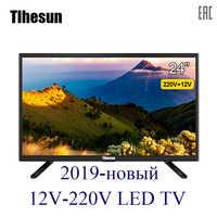 TV 24 inch LED TV 12V 220V TV digital TV dvb-T2 Home + Car TV 24 inch TV