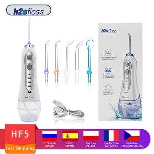 Image 1 - H2ofloss portable oral irrigateur usb rechargeable eau flosser dentaire Jet deau 300ML réservoir deau étanche dents nettoyeur