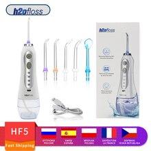 H2ofloss مِرْواء فموي محمول, جهاز تنظيف الأسنان بالماء النفاث، يمكن شحنه USB، مقاوم للماء بخزان 300ML