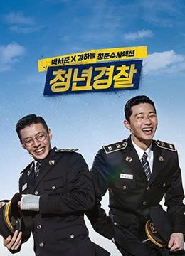 《青年警察》2017年韩国喜剧,动作,犯罪电影在线观看