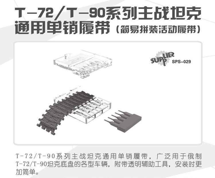 Meng Model SPS-029 1//35 Single-Pin Tracks For T72 /& T-90 Workable Tracks