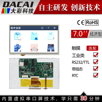 7 Inch Serial Screen Economy Type with Touch Smart Screen 800 * 480TFT 1G Memory Configuration / SD / RTC / 5V