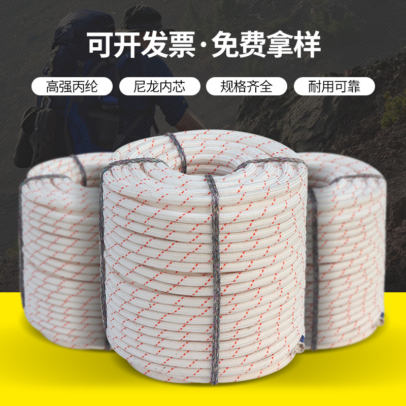 Safe Rope High Altitude Homework 4-28 A Chunky Lifesaving Rope Climbing Rope Fire Rope Outdoor Escape Rope Climbing Rope