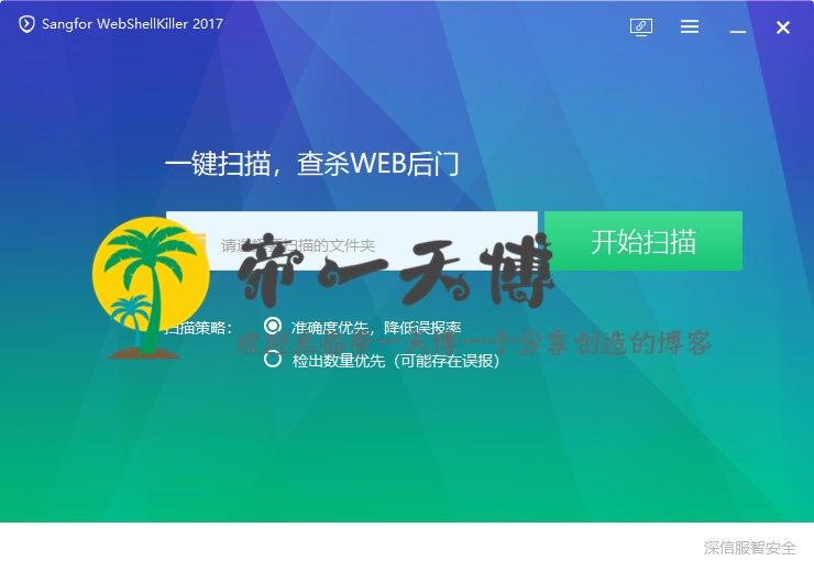 WebShellKiller网站后门暗链检测工具《新》