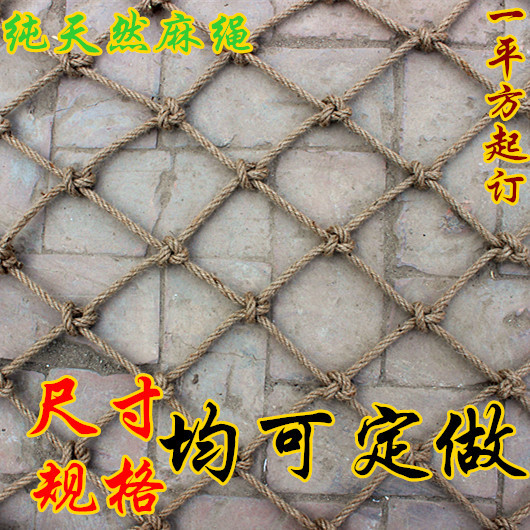 Entirely Handmade Natural Hemp Cord Net Decorative Wire Mesh Clothing Store Clothes Hanging Network Stairs Protective Mesh