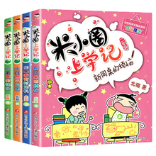 4 Books/Set Mi Xiao Quan Going To School 2nd Grade Children Book Comic Book Students Reading Book with Pinyin