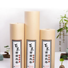 Rolling-Paper Chinese-Calligraphy Painting-Roll Scroll Xuan Raw-Half-Raw 100M