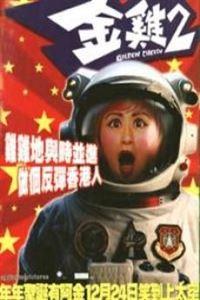 金鸡2[BD国语超清]