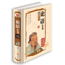 The Analects of Confucius Classic Chinese Studies book