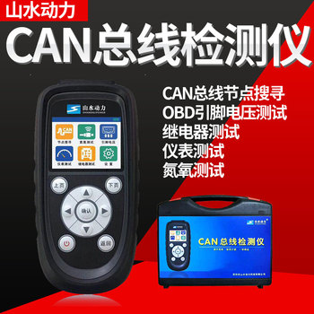 Diesel Car CAN Line Detector, Shanshui Power Can Bus Analyzer, Node Nitrogen and Oxygen Relay Diagnostic Instrument