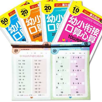 4 Book/set Children Kids math books Port operator mental arithmetic speed counting books practice addition and subtraction