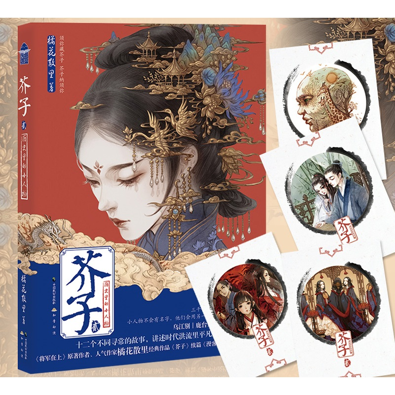 New Jie Zi Chinese Novel Book JuHua SanLi Works The Stories of Little Persons in History Fantasy Novel Volume 1 image
