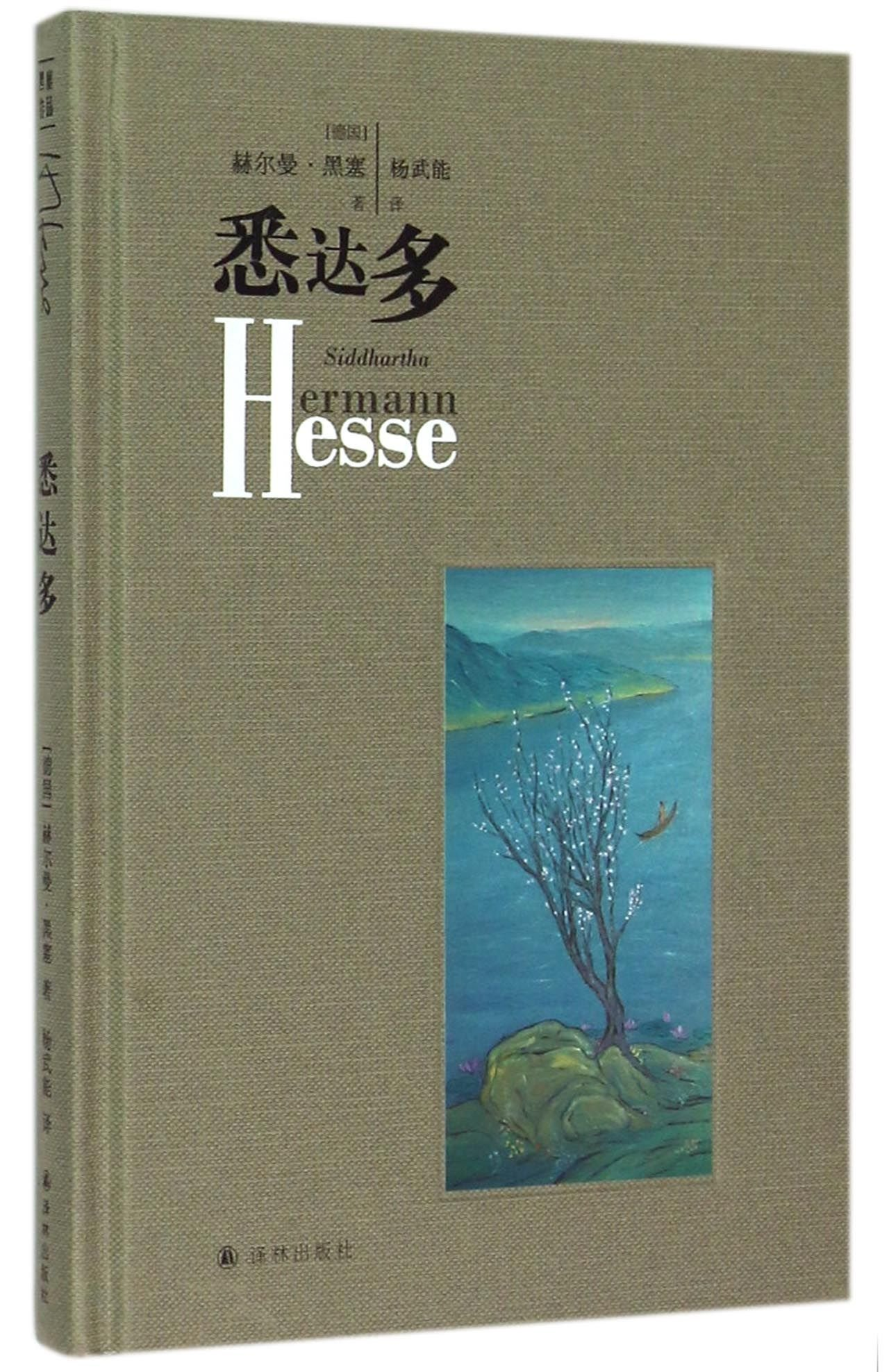 Siddhartha (Hardcover) (Chinese Edition)