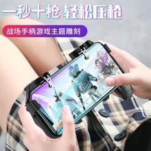 НОВИНКА кнопка триггер оборудование для PUBG Mobile джойстик геймпад мобильный игра контроллер для IPhone для Huawei для Xiaomi сотовый телефон