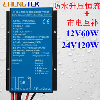 Mains complementary/solar controller /12V/24V/20A/90W/120W/ boost constant current