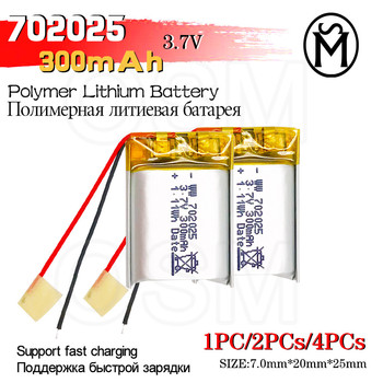 OSM 1or2or4 pcs Polymer Rechargeable Battery 702025 Model 300-mAh long life suit for Electronic products and Digital products image