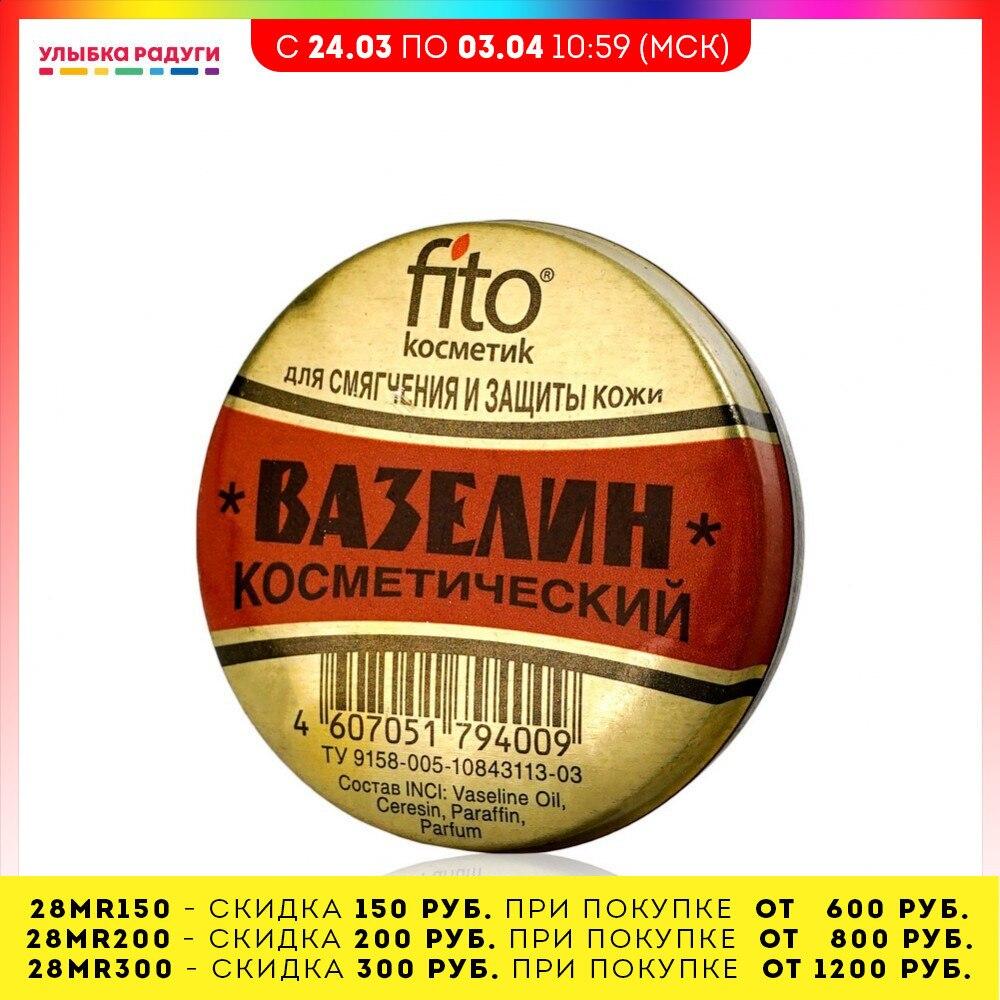 Косметический вазелин ФИТОкосметик для смягчения и защиты кожи