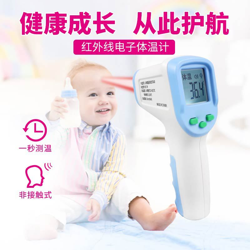 Thermometer Clinical Thermometer Rapid Electronic Non-Contact Infrared Thermometer 32-42 Degree Centigrade