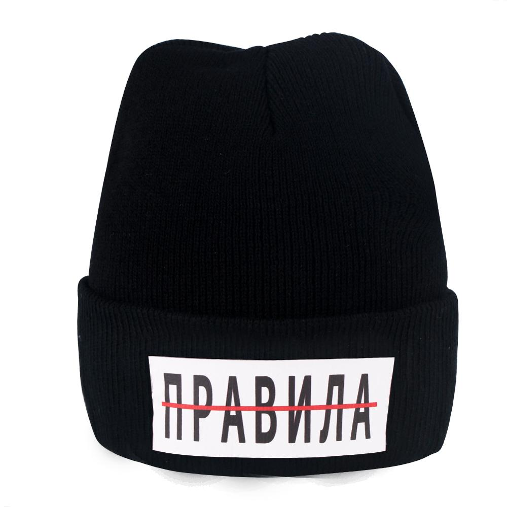Russia Inscription Break The Rules Men's Beanie Knitted Hats Winter Cold Cool Warm Hat Casual Cotton Bonnet Pompom Cap Skullcap