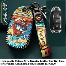 1pc 중국 스타일 자동차 키 케이스 키 쉘 정품 가죽 커버 액세서리 현대 코나 산타페 ix35 소나타 2019 2020 2021