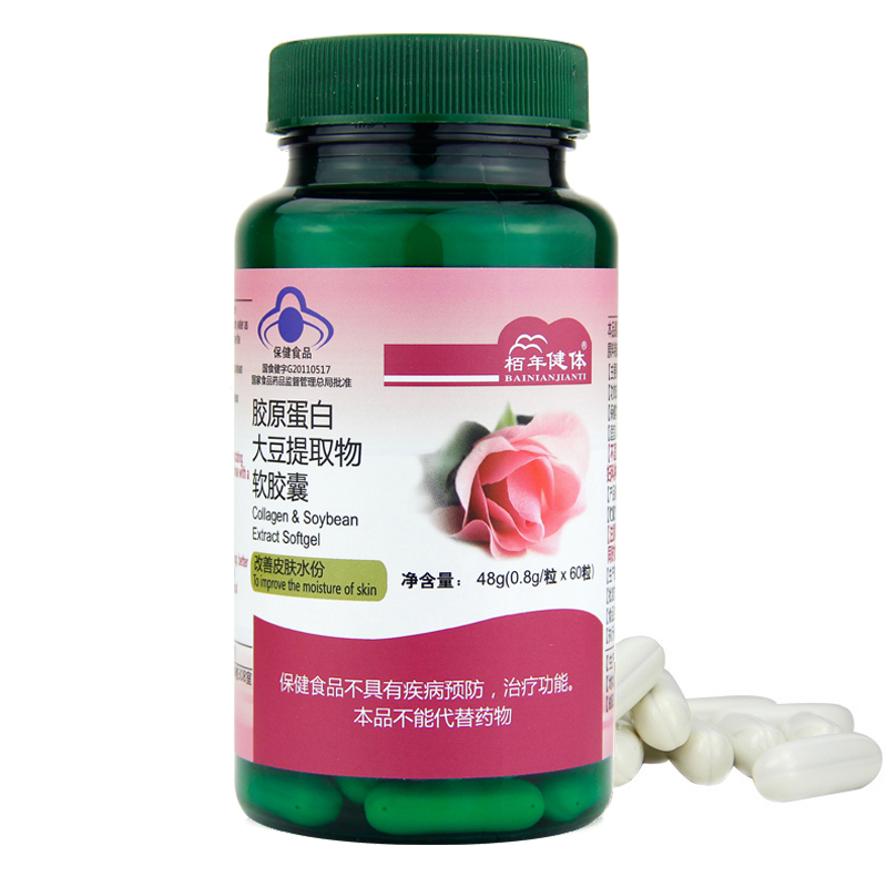 Skin Whitening Pills Collagen Capsules Anti-Eaging Fish Collagen Softgel Supplement Improve Skin Texture And Beauty Skin