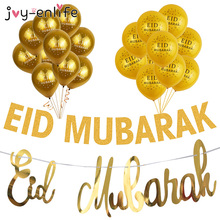 Gold Ramadan Kareem Decoration Eid Mubarak Banner and Balloons Eid Ramadan Party Favor Eid al-fitr Ramadan Mubarak Decoration