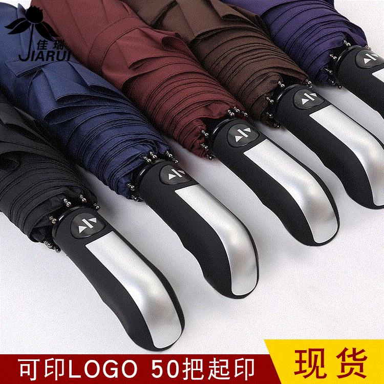 Umbrella Wholesale 10 Bone Wind-Resistant Shang Wu San Fully Automatic Open Close Folding Umbrella Customizable Logo Gift Advert