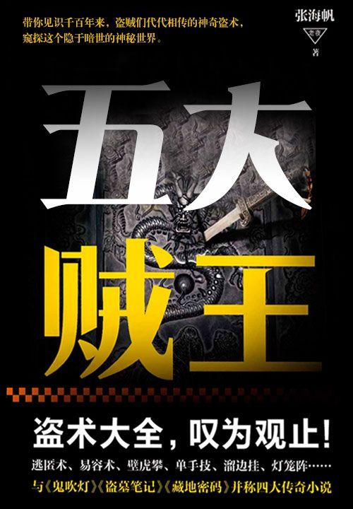 五大贼王(全七册)