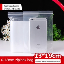Ziplock Bag Transparent Plastic Bag Plastic Packaging Bag 13x19cm Thickened 0.12mm Food Sealed Fresh-Keeping Packaging Bag100pcs