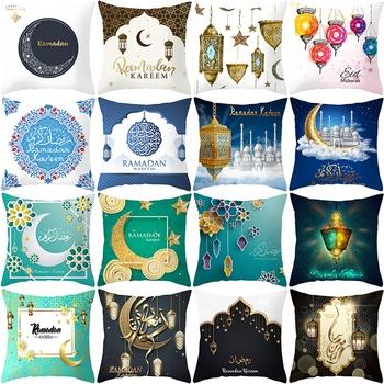 45x45cm EID MUBARAK obicia na poduszki islamski Eid Mubarak dekoracje dla domu Ramadan wystrój Eid Al Adha Ramadan Kareem muzułmanin Party tanie i dobre opinie QIFU CN (pochodzenie) W7002 Tkanina