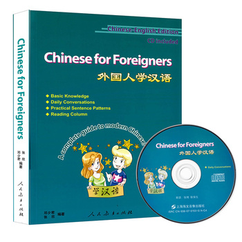 цена на Chinese English Bilingual students Textbook Chinese For Foreigners (with CD) A Complete Guide to Morden Chinese school supplise