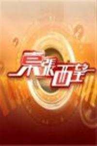 东张西望[更新至20191120期]