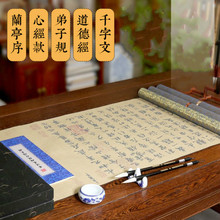 Chinese Brush Calligraphy Writing Copybook Scroll Soft Pen Practice Copybook Heart Sutra & Disciple Gauge Water Writing Cloth